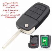 مفتاح كابرس قابل للطي مع شريحة 2007-2013