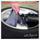 دلع سيارتك مع بخاخ الجلاده المطاطيه_يتحول لصق