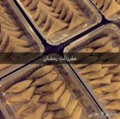 مفرزنات رمضان (( أم غزل للأسر المنتجة ))