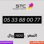 ارقام تميز مميزه جدا STC
