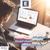 برنامج اودو المحاسبي العالمي للادارة والمبيعات والمخزون