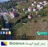 منزل مع الأرض في البوسنة إليجا مساحة 6000 متر