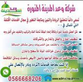 تنظيف خزانات كنب شقق بالمدينة المنورة