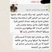 مرشات وبخور دوسري جمله ومفرق