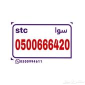 رقم stc مميز ع السوم 0500666