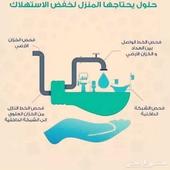 تسرب مياه وفحص ومعرفه تهريب وارتفاع فاتوره مياه تقرير معتمد