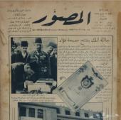 3 مجلات أنتيك مجلة المصور سنة 1927م