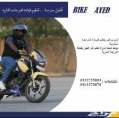 تعليم قيادة دراجات النارية في منطقه الشرقيه