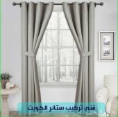 تركيب ستائر الكويت 98020100 تركيب برادي الكوي