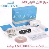 جهاز الليزر المنزلي الأصلي ملايm3 مليسا