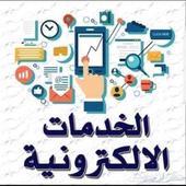 خدمات الاكترونية