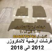 فرشات ارضية وكالة لاندكروزر 2012 الى 2018