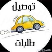 مندوب توصيل طلبات الرياض