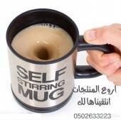اكواب تحريك ذكي .. شاي موكا قهوة