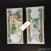 ربطة 25 دينار عهد صدام