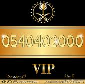 أجمل أرقام (( VIP )) للمزيد..