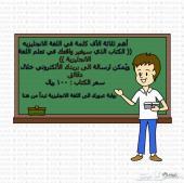 الاهم ثلاثة الآف كلمة في اللغة الانجليزية