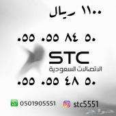 ارقام متشابهه stc