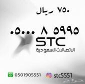 مميز stc