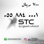 مميز. stc.
