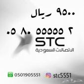 مميز. stc