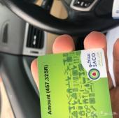 بطاقة مشتريات  ساكو