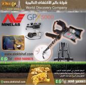 جهاز كشف الذهب الخام GPX 5000-افضل الاسعار