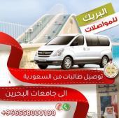 توصيل ركاب من  السعوديه البحرين والكويت