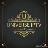 iptv ومتابعه الأخضر السعودي بكاس اسيا univers