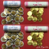 رولات عملات مصرية جنيه ونصف جنيه انسر