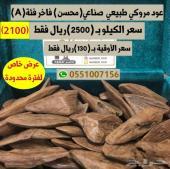 عرض خاص على عود مروكي سوبر محسن وجميع العود