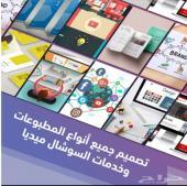 تصميم الهويه البصريه وخدمات التصميم