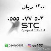 مميز... stc