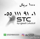 مميز .stc