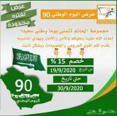 عروض اليوم الوطني السعودي