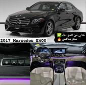 2017 مرسيدس E400 سعر منافس