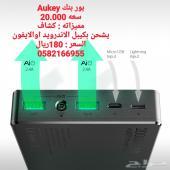 البور بنك المميز من شركه Aukey سعه20.000