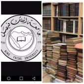 للبيع كتب كلية الشريعه جامعة الامام وفيصل