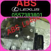 جهاز ABS LS 460 -دينمو ABS 460 جديد اصلى
