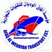 مؤسسة أفاق الوديان للنقليات وتشغيل المعدات