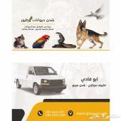 رحلة توصيل طيور وحيوانات من الرياض للغربية