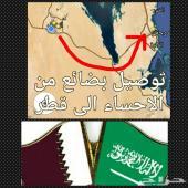 توصيل الطلبات والبضائع من الاحساء الى قطر