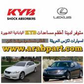 مساعدات KYB لكزس LS من 2007-2012 عرب بارت