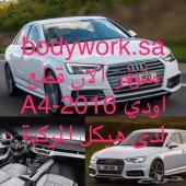 للبيع قطع غيار اودي A4-2016