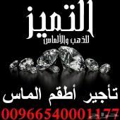 أطقم الماس _ تأجير _ مجوهرات التميز _ الرياض