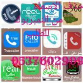 شوف الاسماء المسجلة ع رقمك في النبربوك ودليل