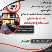 مجمع تجاري استثماري سكني