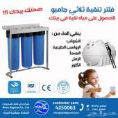 محتار تختار فلتر مياه مناسب لمنزلك