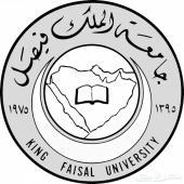 خدمات طلاب الانتساب جامعة الملك فيصل