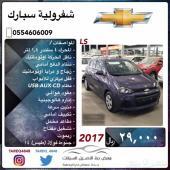 شفرولية سبارك LS سعودي . جديدة . 2017